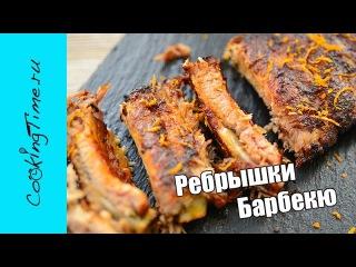 СВИНЫЕ РЕБРЫШКИ в соусе БАРБЕКЮ | Рёбра BBQ | очень простой вкусный рецепт | МЯСО | Pork Ribs