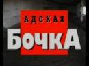 Криминальная Россия Современная Хроника Адская Бочка 1- 2 часть . Мужики на зоне.
