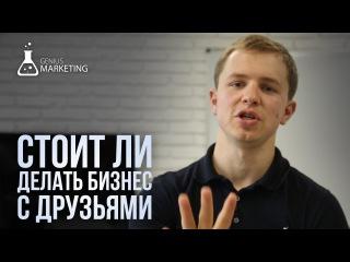 Стоит ли делать бизнес с друзьями   Олесь Тимофеев