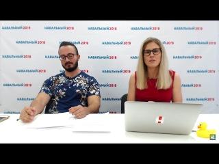 Утренний эфир КАКТУС на канале Навальный LIVE