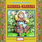 Обложка Калинка-малинка - ансамбль народных инструментов Купина