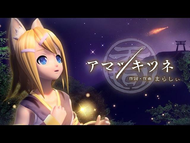 [60fps Full] アマツキツネ The Celestial Fox - Kagamine Rin 鏡音リン Project DIVA English Romaji subtitles PDA