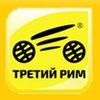 """Портал автомобилистов """"Третий Рим"""" irim3.ru"""