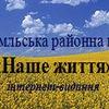 """Любомльська районна газета """"НАШЕ ЖИТТЯ"""""""