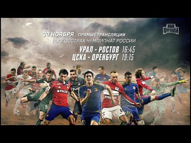 Анонс 30 ноября: Футбол. РФПЛ. 16-й тур. Урал - Ростов (17:00 мск), ЦСКА - Оренбург (19:30 мск)
