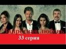 Запретная любовь 33 серия.Запретная любовь смотреть все серии на русском языке