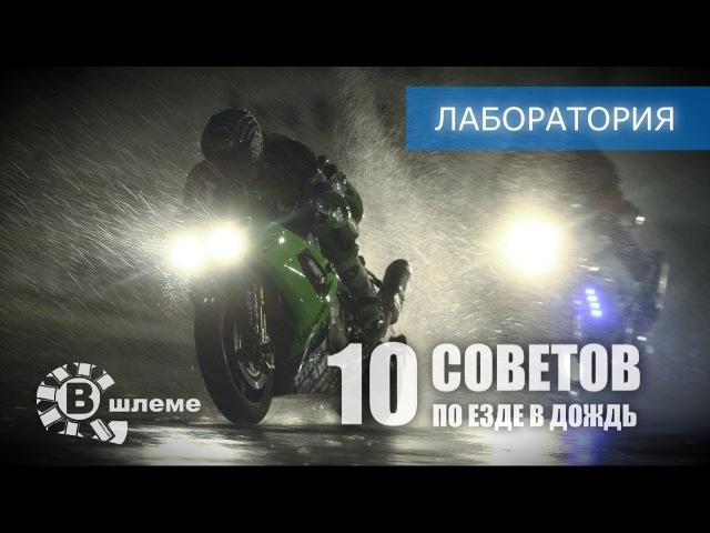 Как ездить на мотоцикле в дождь - Лаборатория В шлеме