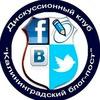 Дискуссионный клуб «Калининградский блог-пост»