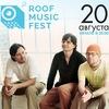ОдноНо - 20 августа | Roof Music Fest