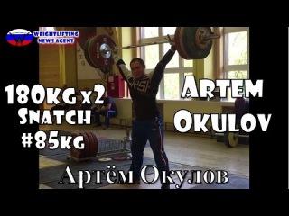 Artem Okulov | Артём Окулов | Olympic Weightlifting Training | Motivation