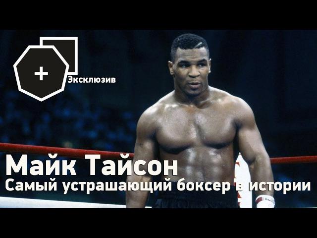 Майк Тайсон Самый устрашающий боксер в истории FightSpace