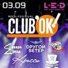 03.09 | Фестиваль CLUB`OK! | Великий Новгород
