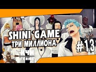 Шини Гейм - 13 серия - Три миллиона в Shini Game