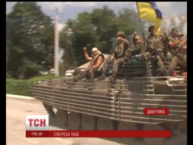 Українська армія відвоювала Сіверськ! Вояки залізної 24 бригади з боями увійшли у містечко втрат