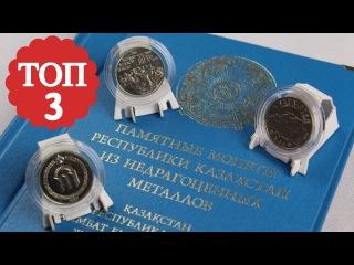 ТОП 3 самых дорогих юбилейных монеты Казахстана из сплава нейзильбер