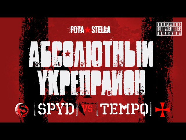 Укрепрайон, Атака, [SPYD] vs [TEMPQ]