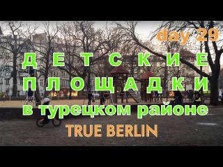TRUE BERLIN day 29 Детские площадки в Германии