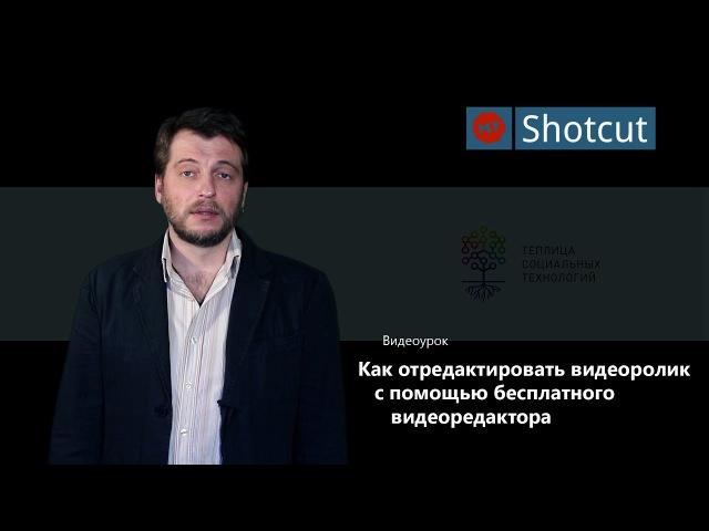 Shotcut уроки на русском 1 как отредактировать видеоролик с помощью Shotcut