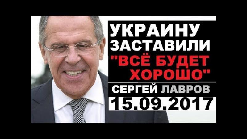 УΚPAИHУ 3ACТABИΛИ, П0P0ШΕHΚ0 B ИCТΕPИΚΕ — Сергей Лавров — 15.09.2017