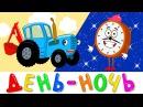 СУТКИ - СИНИЙ ТРАКТОР Развивающая песенка мультик ДЕНЬ НОЧЬ ВРЕМЯ для детей малышей