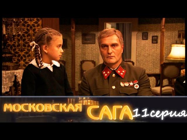Московская сага 11 серия