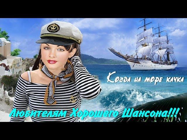 Band Odessa - Когда на море качка (Автор ролика В. Савинов)
