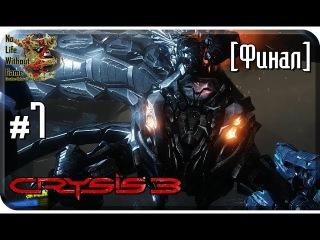 Crysis 3[#7] - Боги и монстры [Финал] (Прохождение на русском(Без комментариев))
