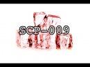 SCP 009 Красный лед