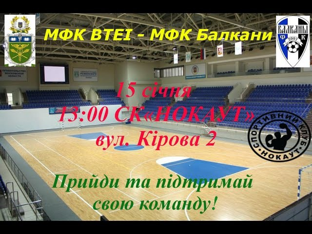 МФК Балкани 4-1 МФК ВТЕІ