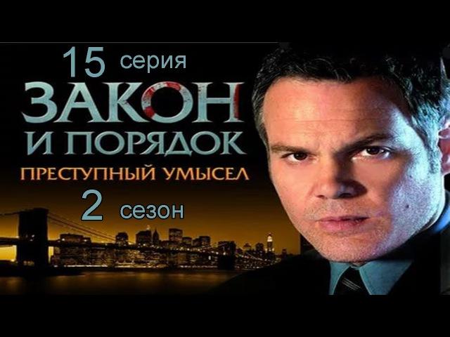 Закон и порядок Преступный умысел 2 сезон 15 серия (Танец кобры)