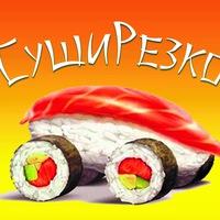 4ac35b4d7f03 СушиРезко - доставка суши и роллов | ВКонтакте