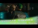 Отряд Самоубийц - Вырезанные сцены Харли и Джокер / Крок 1 часть Русская озвучка