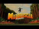 Мадагаскар RYPT 1