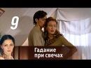 Гадание при свечах. Серия 9 2010 Мелодрама, фантастика @ Русские сериалы