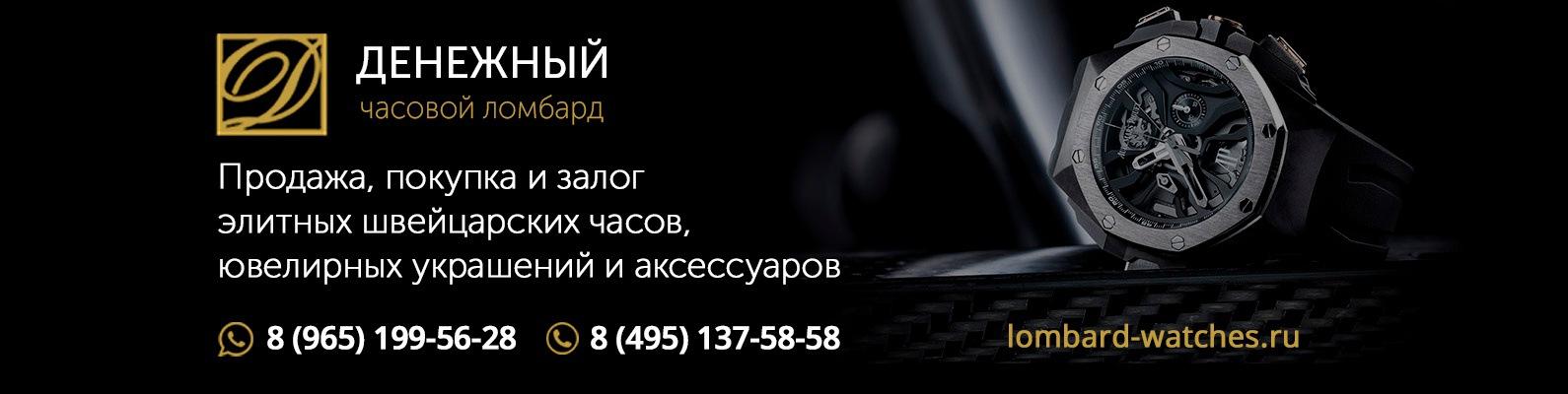 6b691203e44c Ломбард часов «ДЕНЕЖНЫЙ»   ВКонтакте
