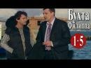 Бухта Филиппа 1 2 3 4 5 серии криминальный сериал детектив