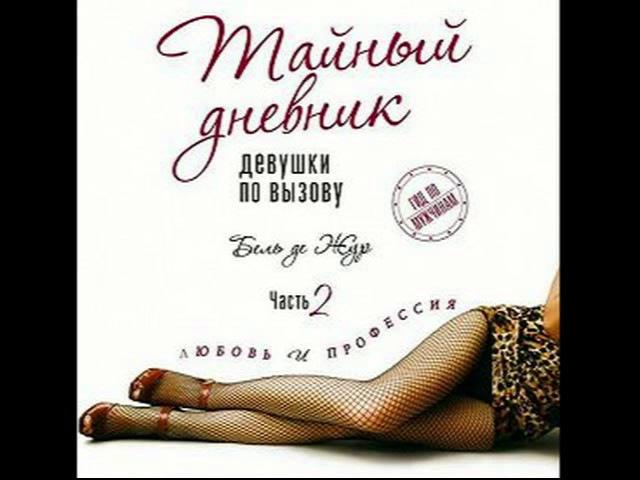 Бель де Жур Тайный дневник девушки по вызову Часть 2 Любовь и профессия третья часть книги