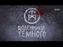 Дневники Темного 51 серия 2011 HD 720p