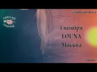 Louna - Ночь, дорога и рок | Анонс к концерту