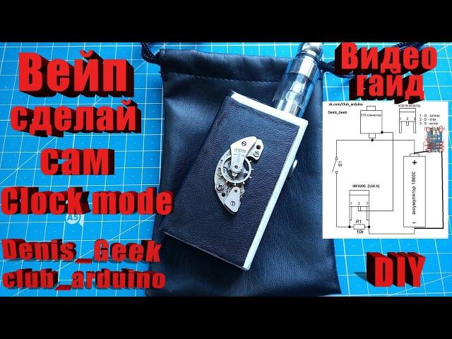 Вейп своими руками , clockboxmode clicker vape handmade электронная сигарета
