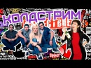 Посиделки в баре с Колдстрим общение с фанатами отжиг на концерте Большое инте