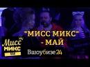 Репортаж Мисс Микс МАЙ Карина Барби Вшоубизе24