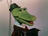 Крокодил Гена !