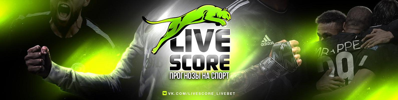 Прогнозы На Спорт Livescore Отзывы