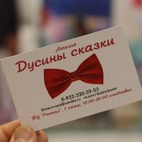 Логотип ДУСИНЫ СКАЗКИ (Мастерская. Клуб. Магазин)