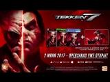 Tekken 7 - PS4_XB1_PC – сюжетный трейлер «Нет славы для героев»