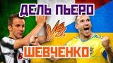 Дель Пьеро vs Шевченко - Один на один