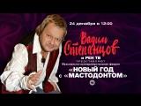 Музыкально-экспериментальная феерия «Новый год с «Мастодонтом»