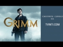 Трейлер сериала Гримм - смотрите все сезоны Гримм на Tvinti