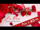 "Студия флористики ""La Rose"""